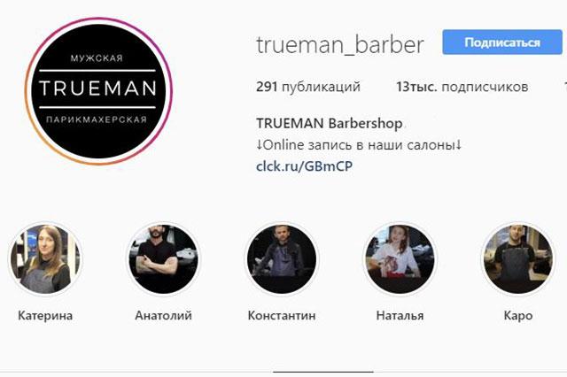 Франшиза парикмахерской для мужчин